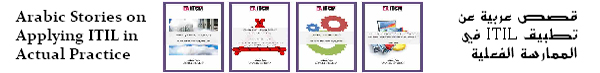itil-arabic-books-banner-horizontal